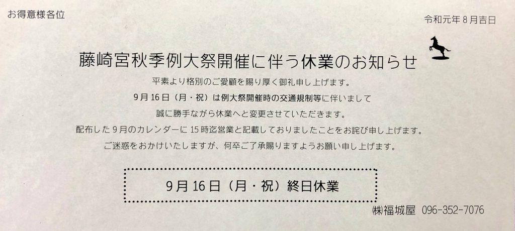 藤崎 宮 秋季 例 大祭 2019 交通 規制